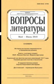 Вопросы литературы журнал рецензии 2644