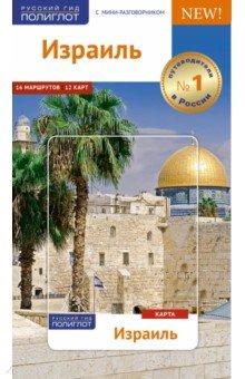 Израиль, с картой - Каролин Лауэр