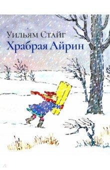 Храбрая Айрин - Уильям Стайг