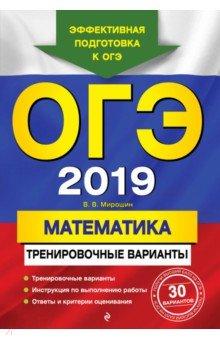 ОГЭ-2019. Математика. Тренировочные варианты - Владимир Мирошин