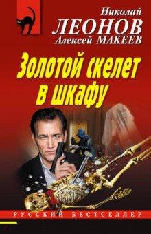 Золотой скелет в шкафу - Николай Леонов