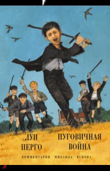 Луи Перго - Пуговичная война. Когда мне было двенадцать