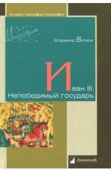 Иван III. Непобедимый государь - Владимир Волков