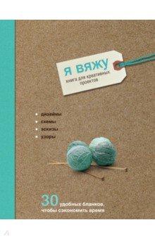Я вяжу. Книга для креативных проектов. Дизайны. Схемы. Эскизы. Узоры - Надин Кертис
