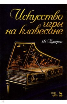 Искусство игры на клавесине. Учебное пособие