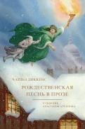 Чарльз Диккенс - Рождественская песнь в прозе обложка книги