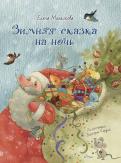 Елена Михалкова - Зимняя сказка на ночь обложка книги