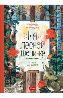 На лесной тропинке - Надежда Кузнецова