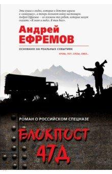 Блокпост 47Д - Андрей Ефремов