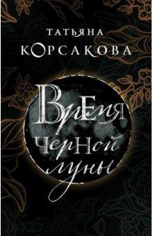 Время Черной луны - Татьяна Корсакова