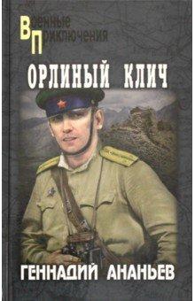 Орлиный клич - Геннадий Ананьев