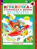 Петерсон, Кочемасова - Игралочка - ступенька к школе. Математика для детей 6-7 лет. В 2-х книгах. ФГОС ДО обложка книги