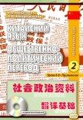 Войцехович, Кондрашевский - Китайский язык. Общественно-политический перевод. Начальный курс. В 2-х книгах. Книга 2 обложка книги