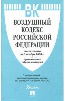 Воздушный кодекс Российской Федерации по состоянию на 01.11.18 г.