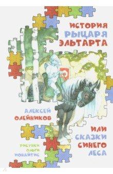 Алексей Олейников - История рыцаря Эльтарта, или Сказки Синего леса