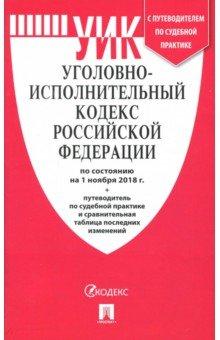 Уголовно-исполнительный кодекс Российской Федерации по состоянию на 01.11.18 г.