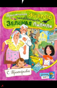 Софья Прокофьева - Открой книгу! Приключения желтого чемоданчика. Зеленая пилюля
