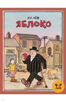 Ян Лёф — Яблоко обложка книги