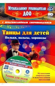 Танцы для детей. Польки, вальсы, хороводы (+CD). ФГОС ДО - Зинаида Роот