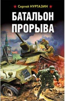 Батальон прорыва - Сергей Нуртазин