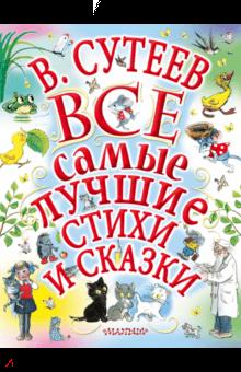 Все самые лучшие стихи и сказки - Михалков, Чуковский, Маршак