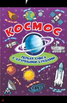Космос. Первая книга с крупными буквами - Хомич, Лобанова