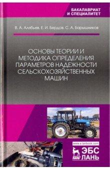 Основы теории и методика определения параметров надежности сельскохозяйственных машин. Учебное пособ - Алябьев, Бердов, Барышников