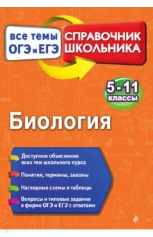 Биология - Садовниченко, Пастухова