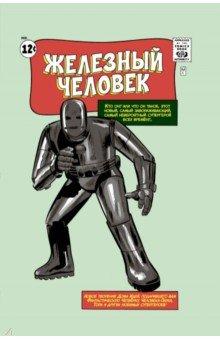 Стэн Ли - Классика Marvel. Железный Человек