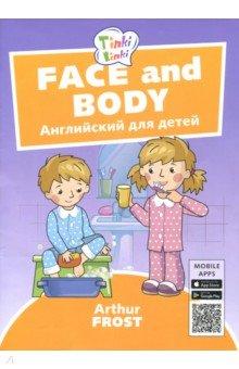 Лицо и тело / Face and body. Пособие для детей 3-5 лет. QR-код для аудио - Артур Фрост