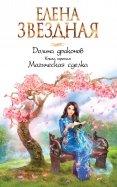 Долина драконов. Книга 3. Магическая сделка