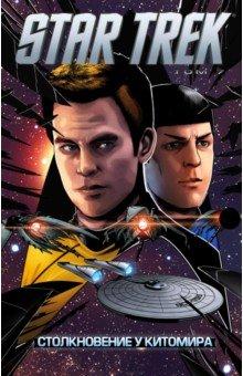 Star Trek. Том 7. Столкновение у Китомира - Майк Джонсон