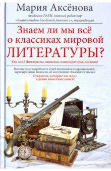 Знаем ли мы всё о классиках мировой литературы? - Мария Аксенова