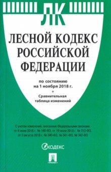 Лесной кодекс РФ на 01.11.18