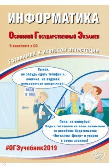 ОГЭ-2019. Информатика. Готовимся к итоговой аттестации (+CD) - Лещинер, Путимцева