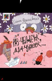 Елена Ярышевская - Раз - человечек, два - человечек…
