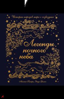 Анита Ганери - Легенды ночного неба. Истории народов мира о созвездиях
