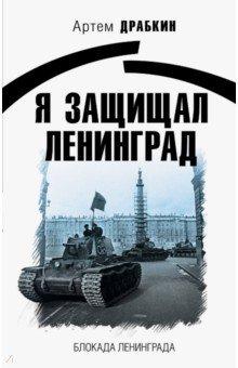 Артем Драбкин - Я защищал Ленинград