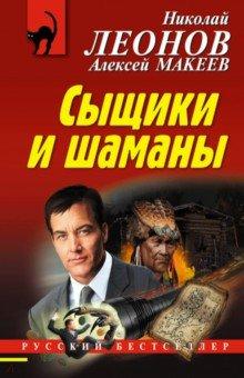 Сыщики и шаманы - Николай Леонов