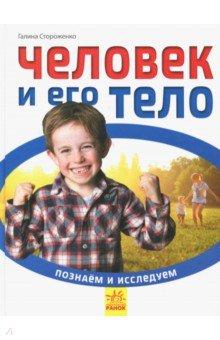 Человек и его тело - Галина Стороженко