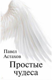 Простые чудеса - Павел Астахов