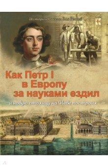 Как Петр I в Европу за науками ездил и новую столицу на Неве построил - В. Владимиров
