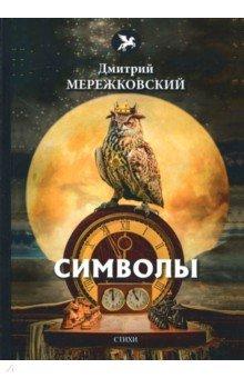 Символы - Дмитрий Мережковский