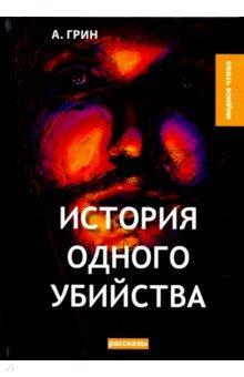 История одного убийства - Александр Грин