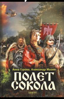 Мазин, Гурова - Полет сокола