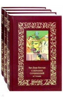Собрание сочинений. В 3-х томах - Эрл Биггерс