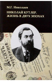 Николай Кутлер. Жизнь в двух эпохах - М. Николаев