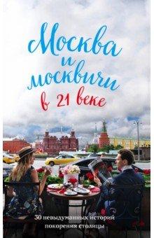 Москва и москвичи в 21 веке - Максим Кобзев