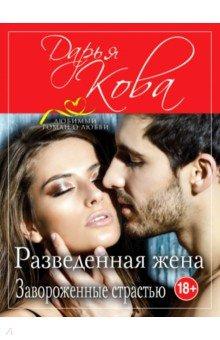 Разведенная жена. Завороженные страстью - Дарья Кова