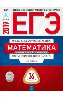 ЕГЭ-2019. Математика. Профильный уровень. Типовые экзаменационные варианты. 36 вариантов - Ященко, Высоцкий
